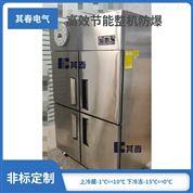 冷藏冷冻化学品防爆冰箱制造商不锈钢定制型