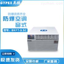 上海防爆-防爆窗式空调-英鹏防爆空调-窗式