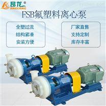 FSB氟塑料合金離心泵 耐腐蝕化工泵酸堿