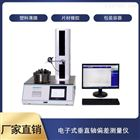 ZPY-G电子式垂直轴偏差测量仪