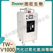 汽化過氧化氫消毒機 醫院工廠空間消毒