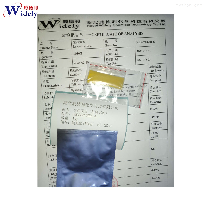 左西孟旦原料 中间体 威德利 141505-33-1