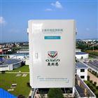 OSEN-OU垃圾站臭气浓度在线监测设备配备预处理装置