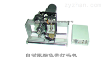 HP-241K型自动跟踪热打码机