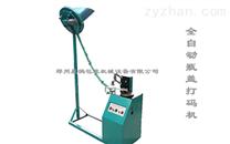 PZT —Ⅱ型环保型全自动瓶盖打码机