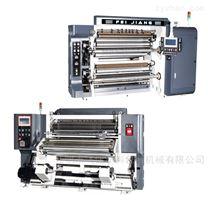 FQL-1600H型全自动三伺服分切机