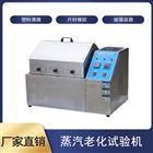 OZQ-40全自动PCT高温高压蒸煮试验仪