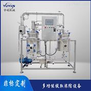 50L中草药实验型多功能提取浓缩设备
