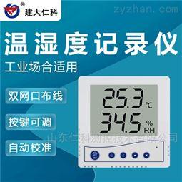 485型温湿度变送记录仪