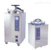 立式高压灭菌器