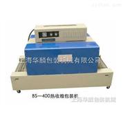 BS-400型噴氣式熱收縮包裝機