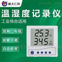 RS-WD86壳液晶 温湿度变送器模拟量型