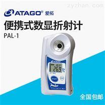 ATAGO(爱拓)PAL-1(NFC) 便携式数显折射计糖度计浓度计
