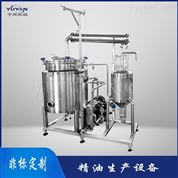 300L芳香性野山菊精油萃取设备
