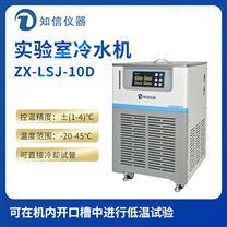 上海知信实验室冷水机ZX-LSJ-10D