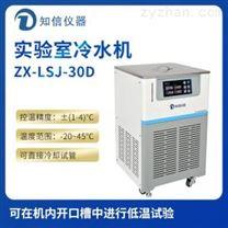上海知信实验室冷水机ZX-LSJ-30D