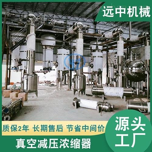 真空减压 废水蒸发器 高效节能浓缩器
