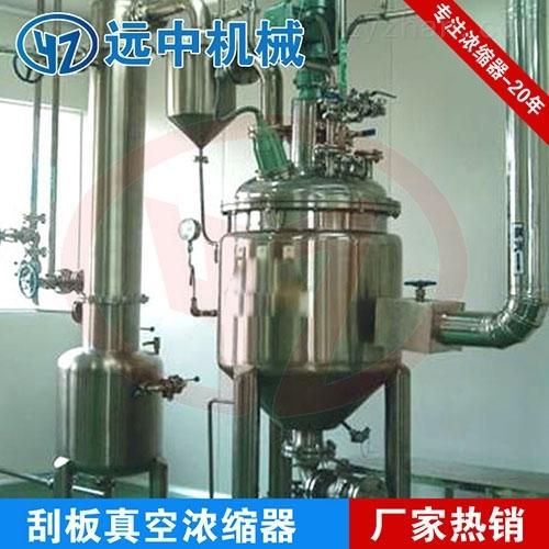 球形刮壁浓缩器 废水蒸发器