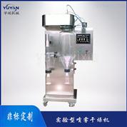 實驗型中藥液體噴霧干燥機