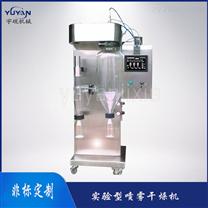 实验型中药液体喷雾干燥机