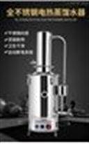 HSZ-10自动断水不锈钢蒸馏水器