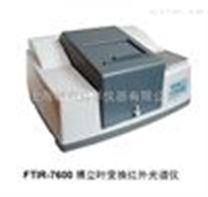FTIR-7600傅立叶变换红外光谱仪