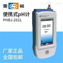 上海仪电科学上海雷磁便携式pH计PHBJ-261L