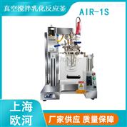 上海欧河实验室常用设备真空搅拌乳化反应釜