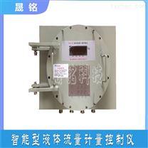 液体流量控制器管道流量自动控制仪