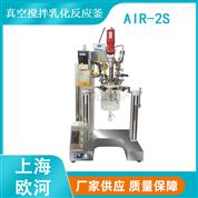 真空搅拌乳化反应釜用于纳米材料研发