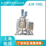 超大处理量真空搅拌乳化反应釜