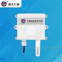 RS-CH2O-N01-甲醛温湿度变送器