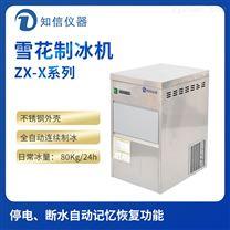 上海知信雪花制冰機ZX-30X