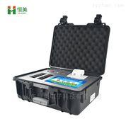 便攜農殘檢測儀-恒美HM-NY12