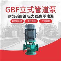 江南GBF單級襯四氟管道泵