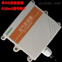 氨氣變送器(單濃度檢測)