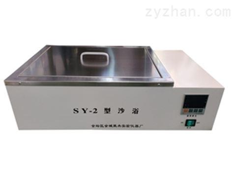 SY-2A恒温沙浴锅