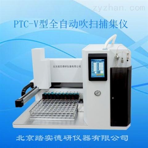 PTC-V型全自动吹扫捕集仪