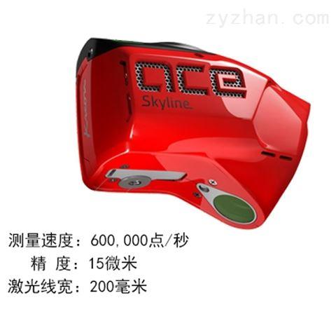 Skyline 3D激光扫描测头