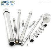 恒谱生高效液相色谱柱管通用型不锈钢空柱管
