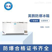 海南工業臥式防爆冰箱