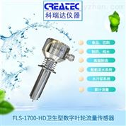 科瑞达仪器 卫生型数字化叶轮流量传感器