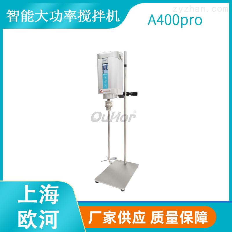 【上海歐河】A400pro實驗室用高粘度攪拌機