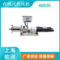 上海欧河实验室在线式高剪切乳化均质泵