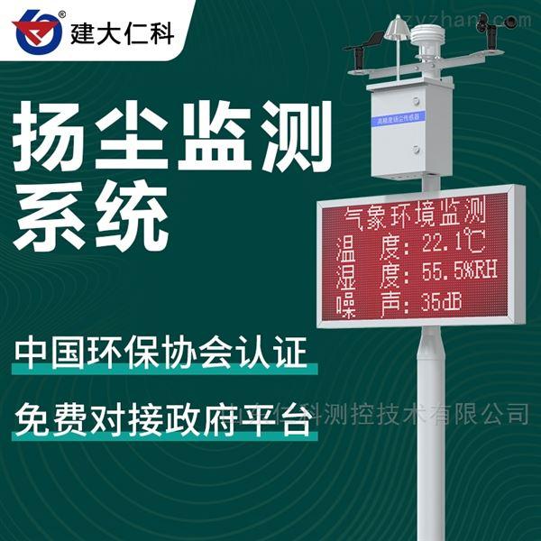 建大仁科 噪声扬尘环境监测