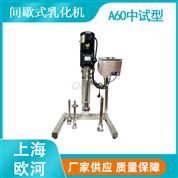 上海欧河中试乳化分散机 制药实验室常用