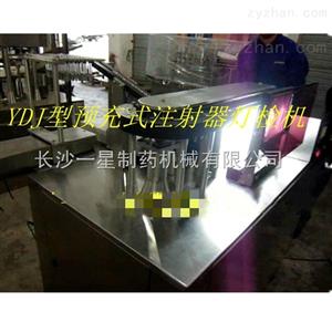 YDJ系列预充式注射器灯检机