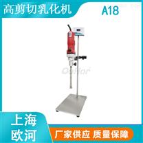 上海欧河高剪切分散乳化分散机