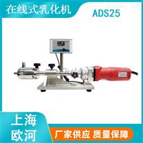 上海欧河防爆乳化分散机 乳膏制剂设备厂家