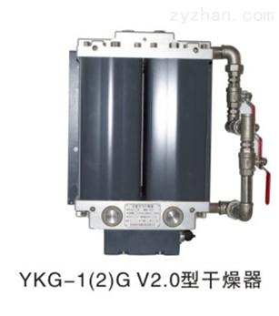 YKG-1型空气干燥器